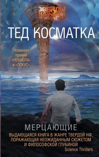 Тед Косматка - Мерцающие обложка книги