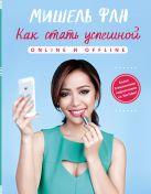 Фан Мишель - Как стать успешной online и offline' обложка книги