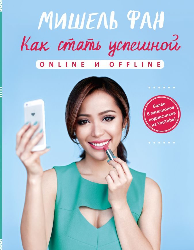 Мишель Фан - Как стать успешной online и offline обложка книги