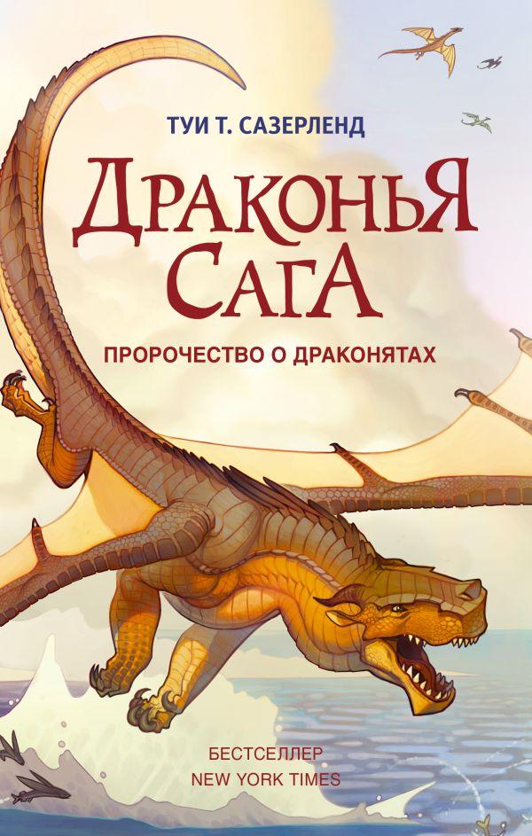 Драконья сага. Пророчество о драконятах Сазерленд Т.