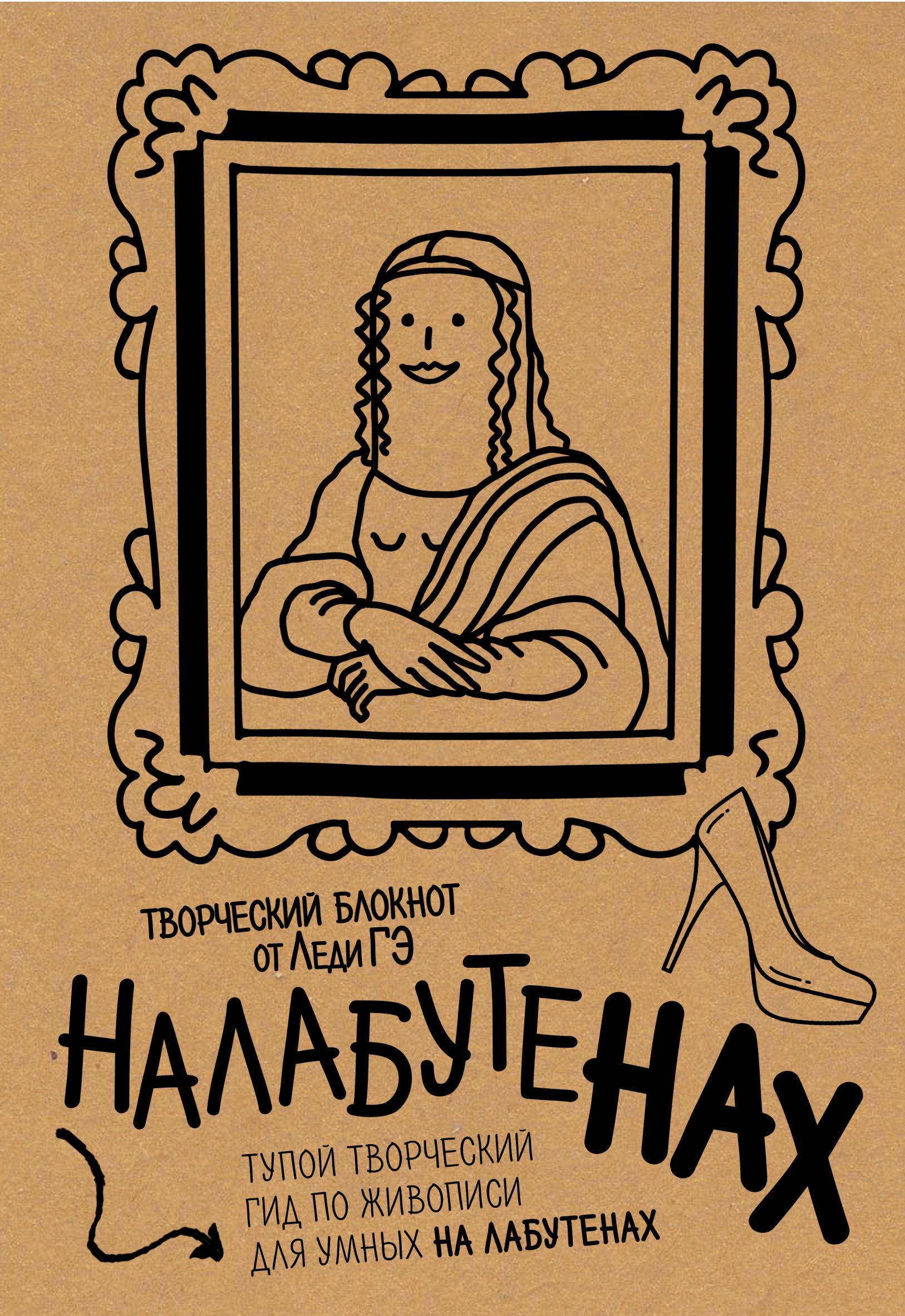 Налабутенах от book24.ru