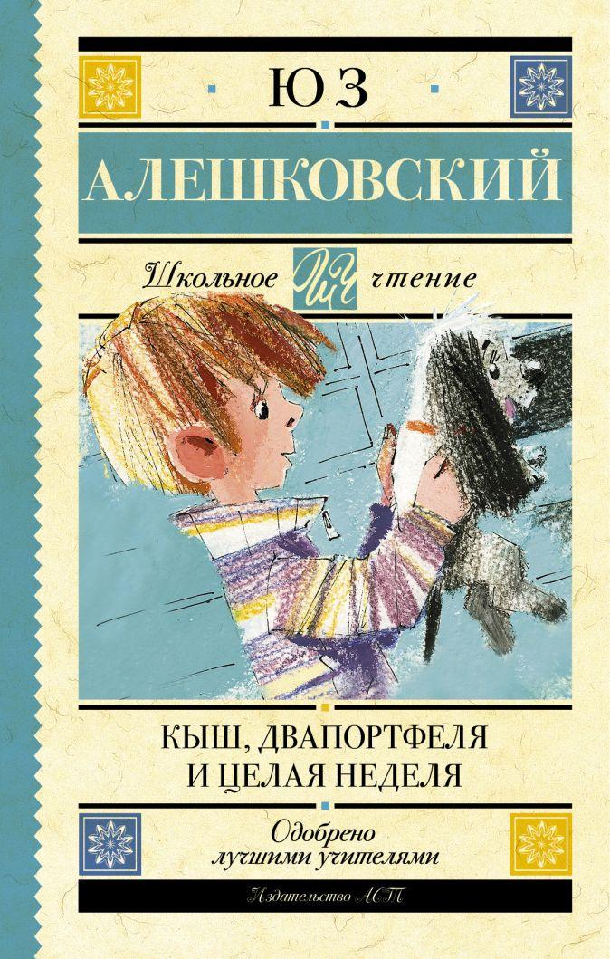 Алешковский Ю. - Кыш, Двапортфеля и целая неделя обложка книги