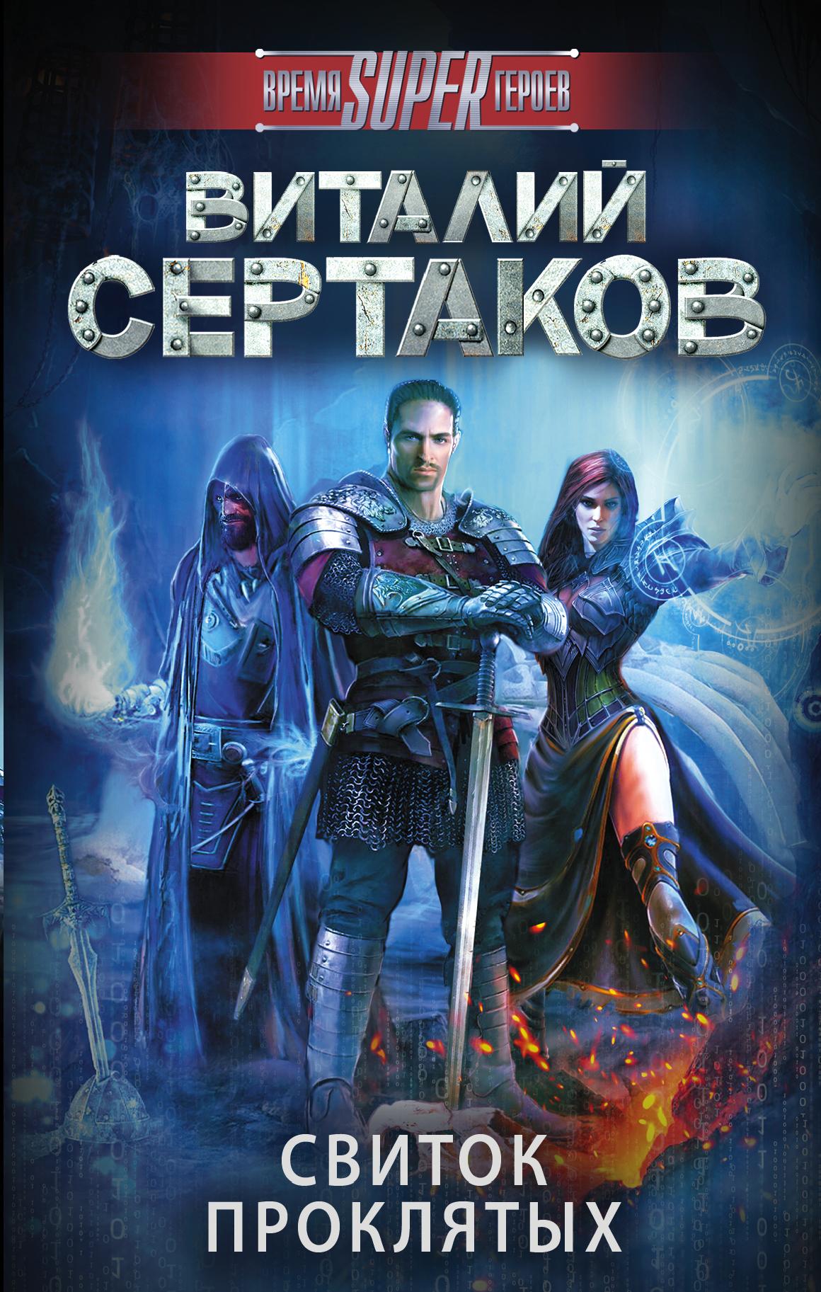 Сертаков В.В. Свиток проклятых
