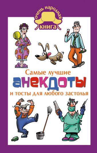 Самые лучшие анекдоты и тосты для любого застолья Маркина Е.В.