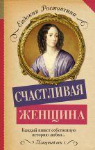Евдокия Ростопчина - Счастливая женщина' обложка книги