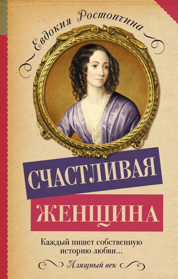 Счастливая женщина Ростопчина Е.П.