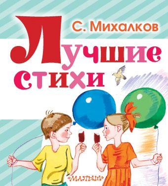 Лучшие стихи Михалков С.В.