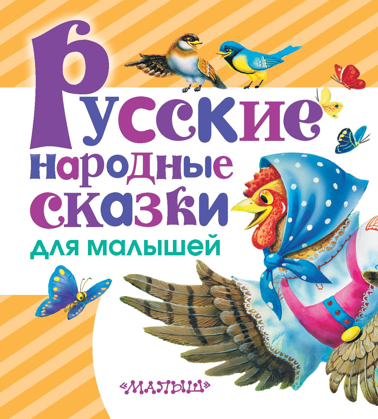 Толстой А.Н., Науменко Г.М. Русские народные сказки для малышей