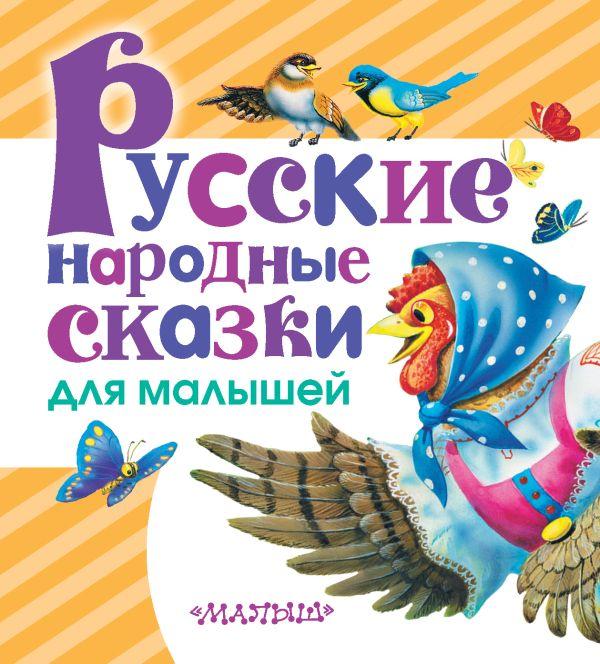 Русские народные сказки для малышей Толстой А.Н.