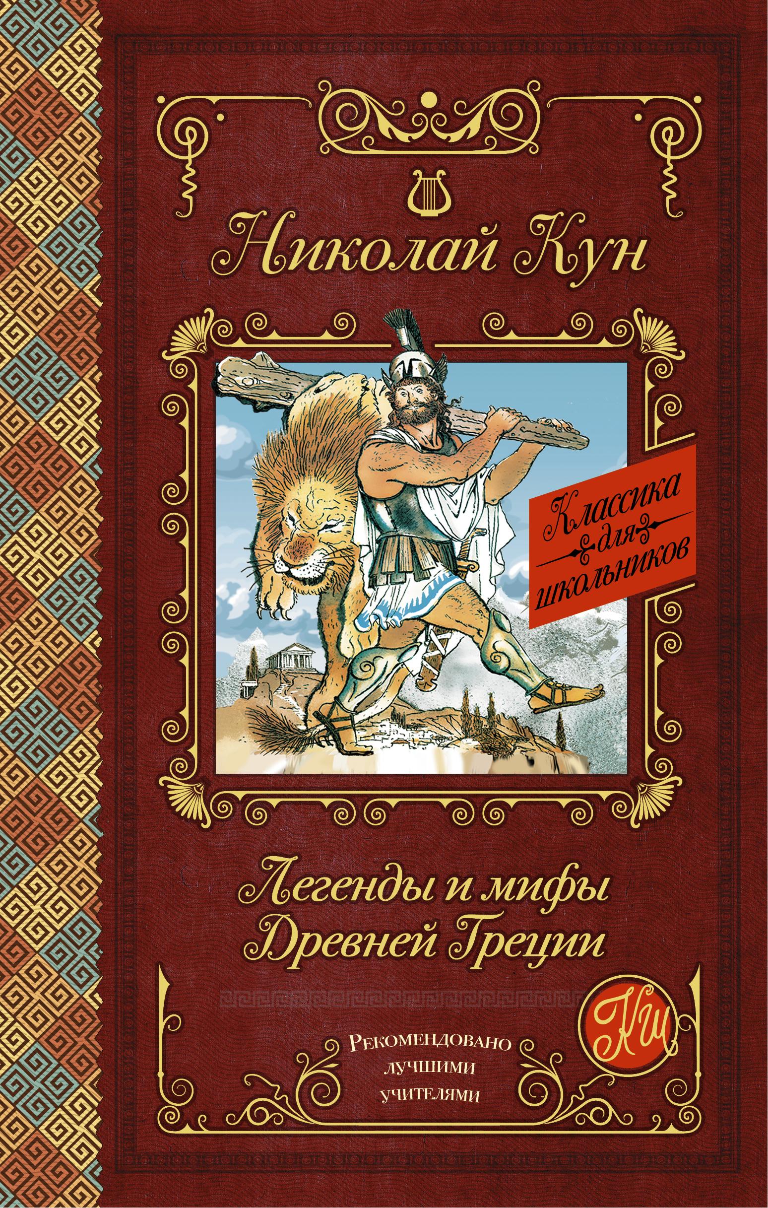 Кун Н.А. Легенды и мифы Древней Греции эксмо мифы древней греции