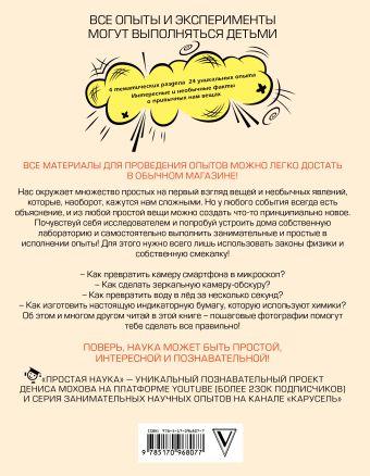 Простая наука. Большая энциклопедия опытов и экспериментов Мохов Д.А.