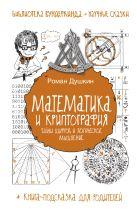 Душкин Р.В. - Математика и криптография: тайны шифров и логическое мышление' обложка книги