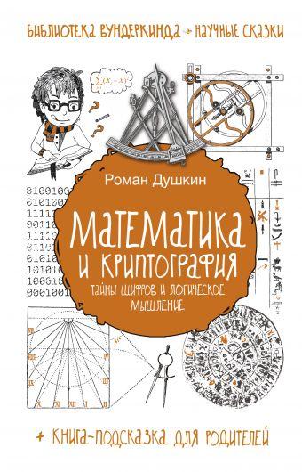 Математика и криптография: тайны шифров и логическое мышление Душкин Р.В.