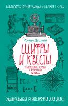 Душкин Р.В. - Шифры и квесты: таинственные истории в логических загадках' обложка книги
