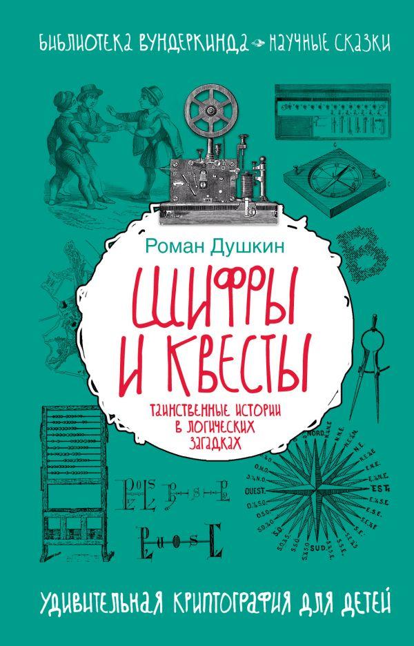 Шифры и квесты: таинственные истории в логических загадках Душкин Р.В.