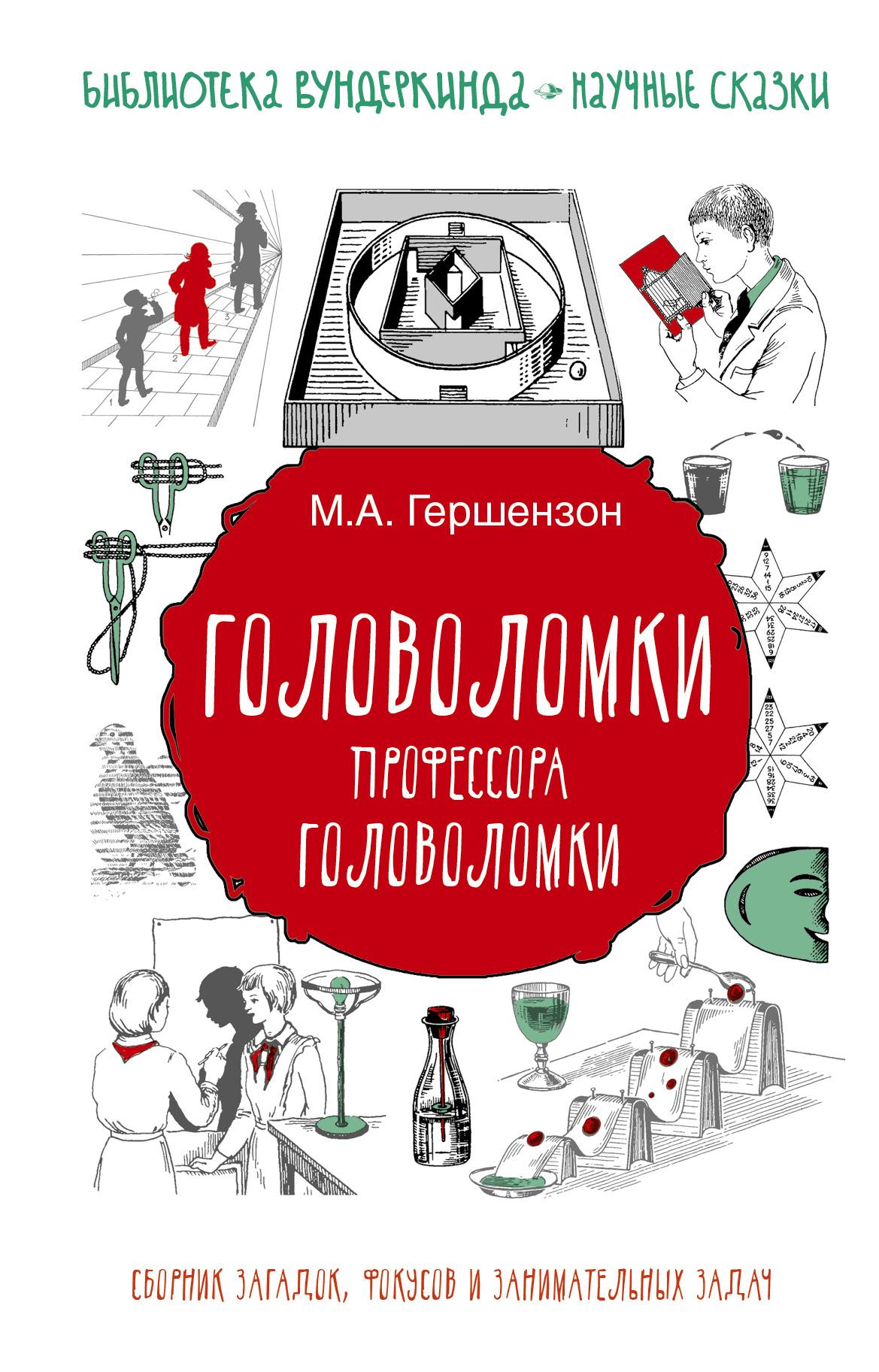 Головоломки профессора Головоломки: сборник загадок, фокусов и занимательных задач