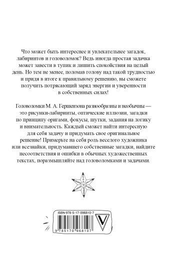 Головоломки профессора Головоломки: сборник загадок, фокусов и занимательных задач Гершензон М.А.