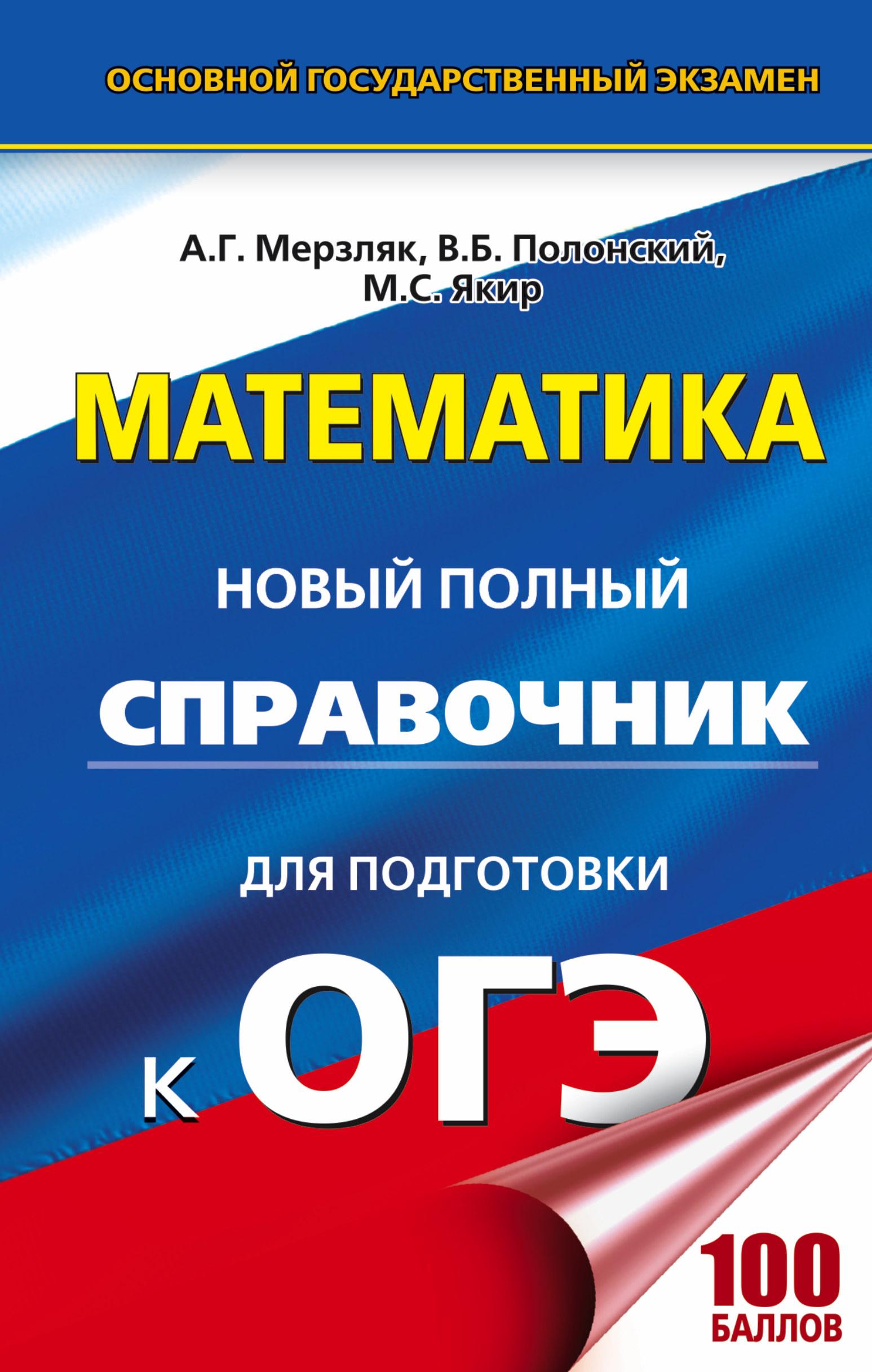 ОГЭ. Математика. Новый полный справочник для подготовки к ОГЭ от book24.ru