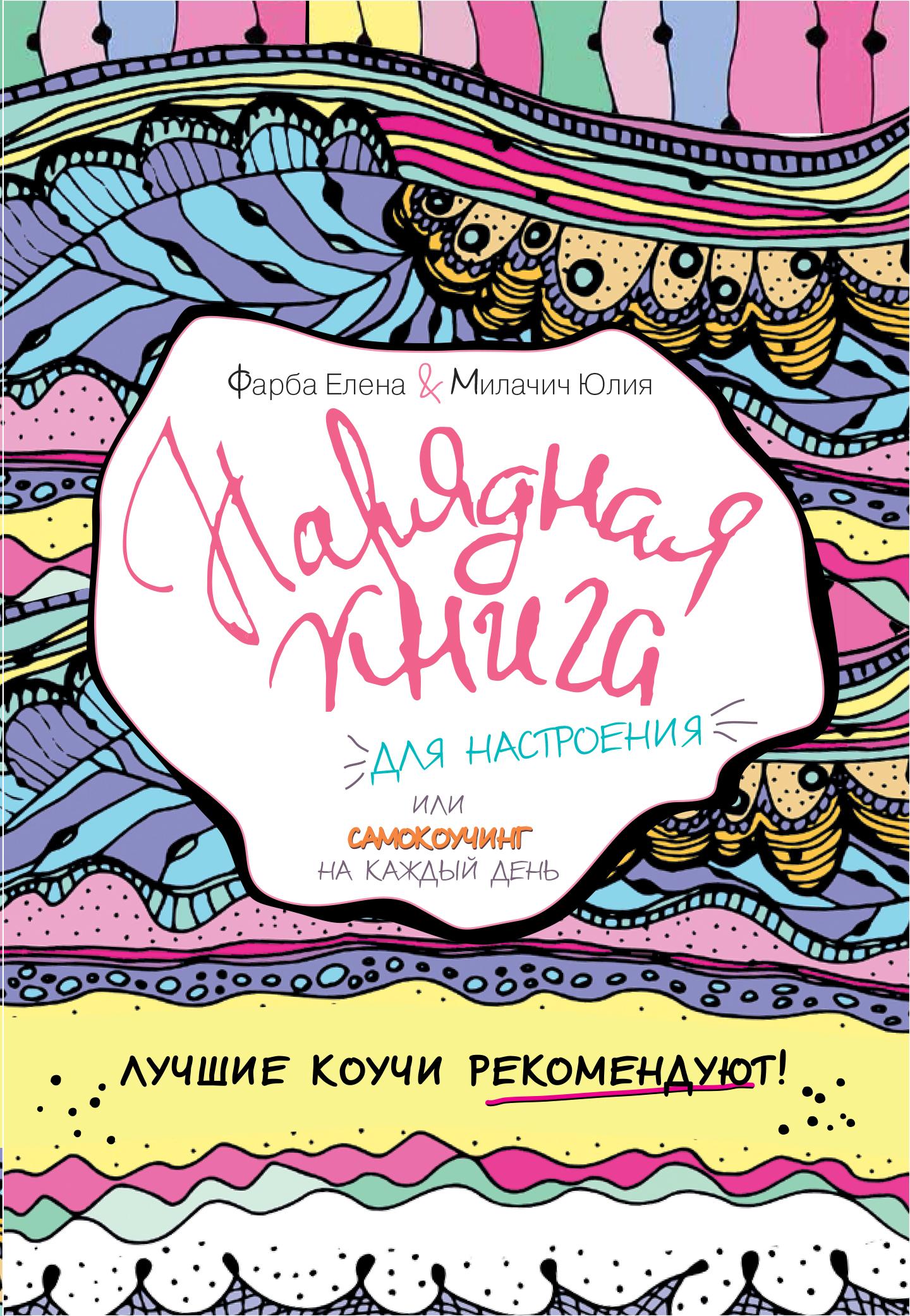 Фарба Елена Олеговна, Милачич Ю. Нарядная книга для настроения, или самокоучинг на каждый день