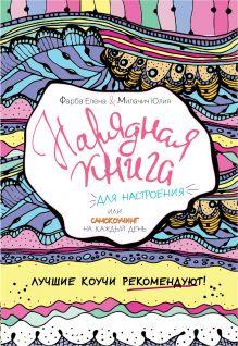 Креативная книга для саморазвития