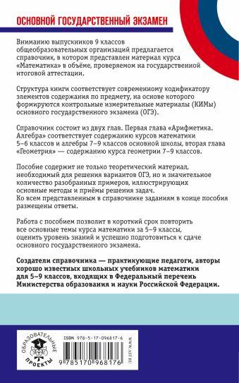ОГЭ. Математика. Новый полный справочник для подготовки к ОГЭ Мерзляк А.Г., Полонский В.Б., Якир М.С.