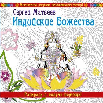 Сергей Матвеев - Индийские Божества. Раскрась и получи помощь! обложка книги