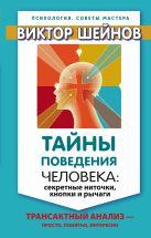 Шейнов В.П. - Тайны поведения человека: секретные ниточки, кнопки и рычаги. Трансактный анализ – просто, понятно, интересно' обложка книги