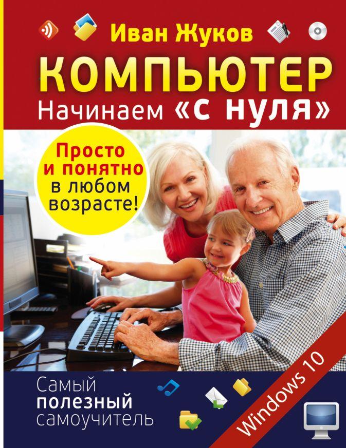 Компьютер. Начинаем