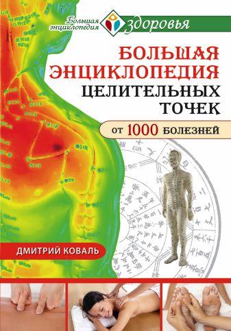Коваль Д. - Большая энциклопедия целительных точек для лечения 1000 болезней обложка книги