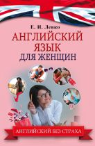 Левко Е.И. - Английский язык ДЛЯ ЖЕНЩИН' обложка книги
