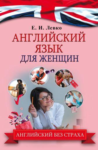 Е. И. Левко - Английский язык ДЛЯ ЖЕНЩИН обложка книги