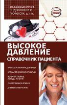 Подзолков В.И. - Высокое давление. Справочник пациента' обложка книги