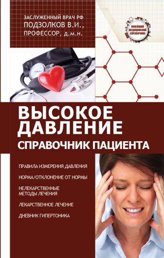 Подзолков В.И. - Высокое давление. Справочник пациента обложка книги