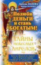 Панова Любовь, Ткаченко Варвара - Полюби деньги и стань богатым!' обложка книги