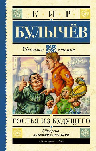 Булычев К. - Гостья из будущего обложка книги