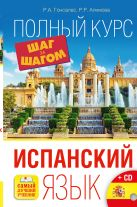 Гонсалес Р.А., Алимова Р.Р. - Испанский язык. Полный курс ШАГ ЗА ШАГОМ + CD' обложка книги