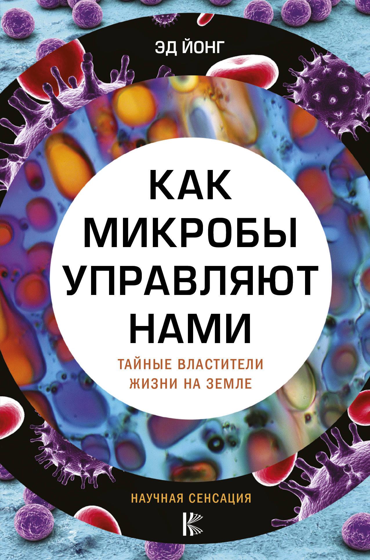 Йонг Э. Как микробы управляют нами. Тайные властители жизни на Земле