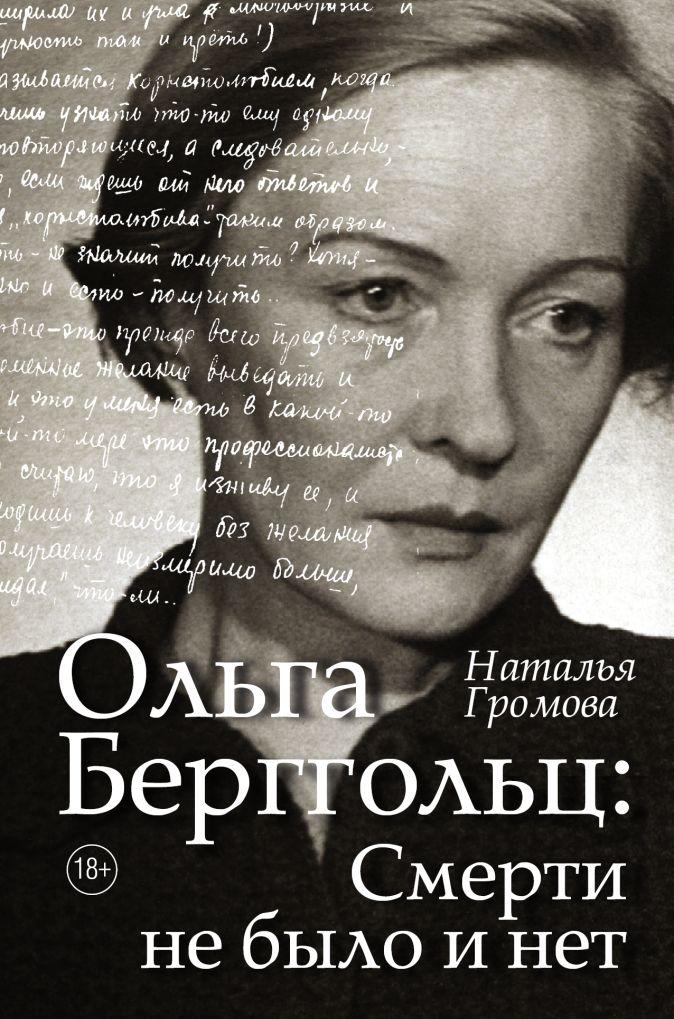 Громова Н.А. - Ольга Берггольц : смерти не было и нет обложка книги