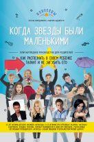 Пинджоян Е.М., Адамчук М.А. - Как распознать в своем ребенке талант и не загубить его' обложка книги