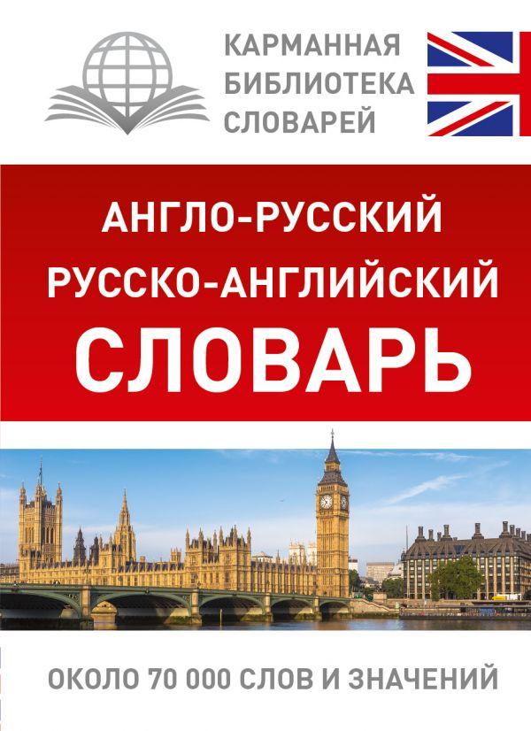 Zakazat.ru: Англо-русский. Русско-английский словарь. .