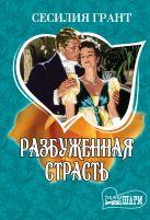 Грант С. - Разбуженная страсть' обложка книги