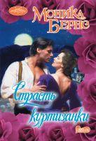 Бернс М. - Страсть куртизанки' обложка книги