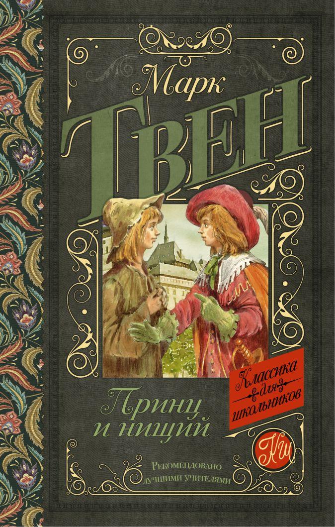 Твен М. - Принц и нищий обложка книги