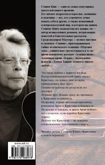 Кристина Стивен Кинг