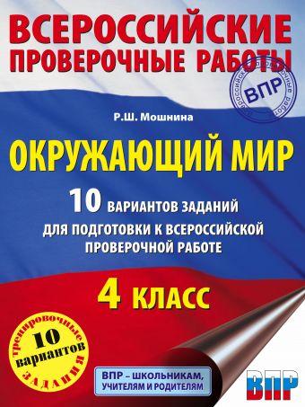Окружающий мир. 10 вариантов заданий для подготовки к всероссийской проверочной работе. 4 класс Мошнина Р.Ш.
