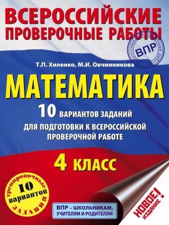 Математика. 10 вариантов заданий для подготовки к всероссийской проверочной работе. 4 класс Т. П. Хиленко, М. И. Овчинникова