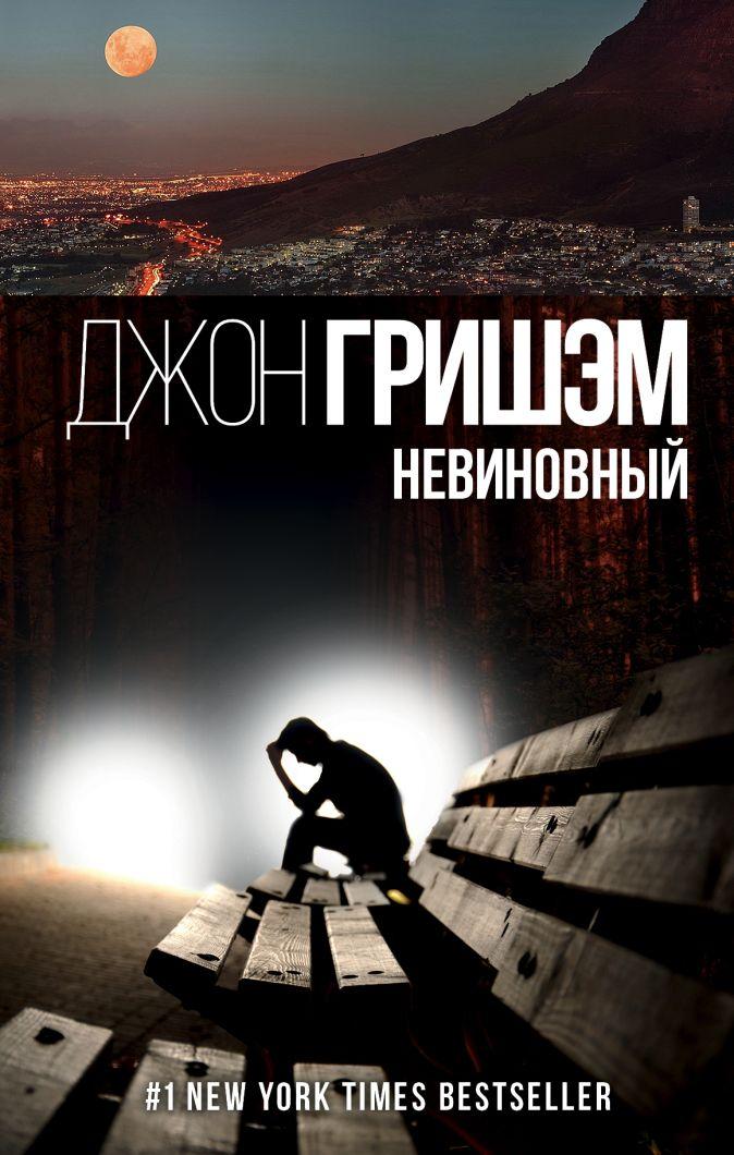 Джон Гришэм - Невиновный обложка книги