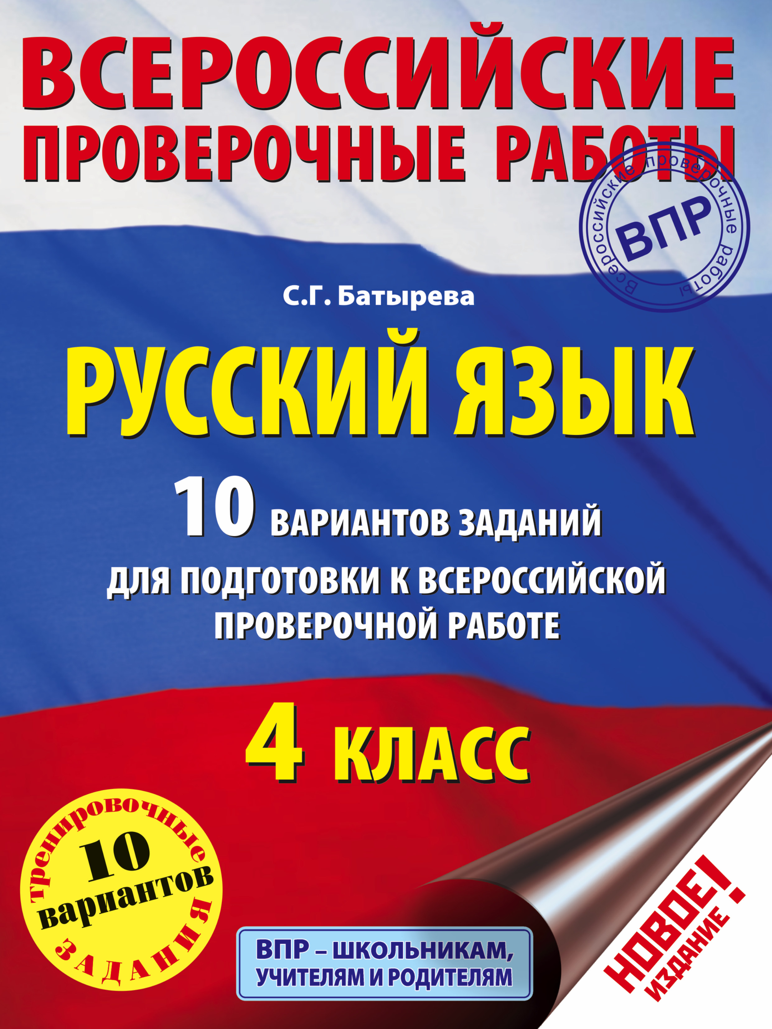 Батырева С.Г. Русский язык. 10 вариантов заданий для подготовки к всероссийской проверочной работе. 4 класс
