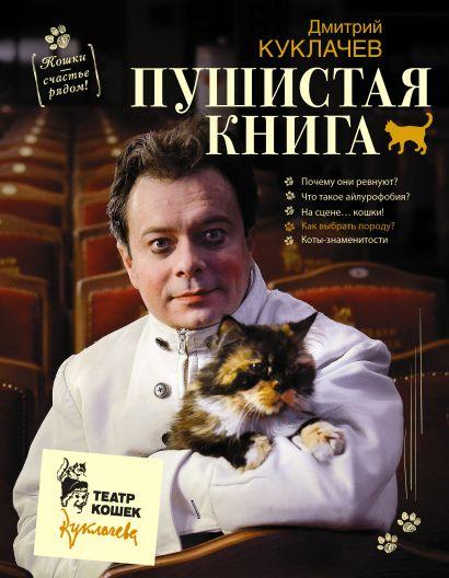 Пушистая книга. Кошки - счастье рядом! - фото 1