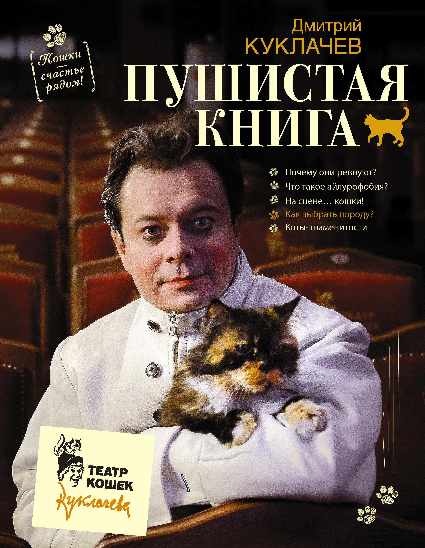 Куклачев Д.Ю. Пушистая книга. Кошки - счастье рядом! книги издательство аст книга базар казан и дастархан